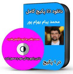"""<span itemprop=""""name"""">دانلود کلیه پکیج های آموزشی محمد پیام بهرام پور (۲۳ پکیج)</span>"""