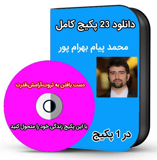 دانلود کلیه پکیج های آموزشی محمد پیام بهرام پور (23 پکیج)
