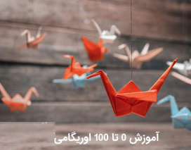 دانلود پکیج آموزش اوریگامی پرنده گل حیوانات سه بعدی ساده قو