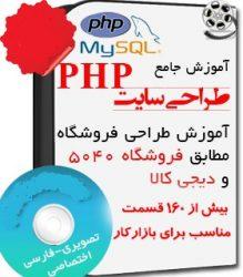 آموزش پروژه محور PHP در قالب ساخت فروشگاه اینترنتی 5040 و دیجی کالا