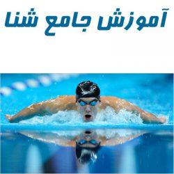 "<span itemprop=""name"">دوره آموزش شنا تصویری – شنا دوچرخه – شنا در استخر – شنا به زبان فارسی</span>"