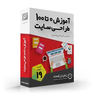 دوره جامع ۰ تا ۱۰۰ آموزش طراحی سایت و آموزش طراحی فروشگاه اینترنتی