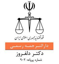 دارالترجمه رسمی دکتر دلفروز – اصفهان