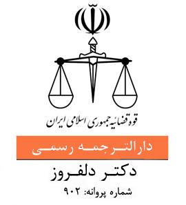 دارالترجمه رسمی دکتر دلفروز - اصفهان