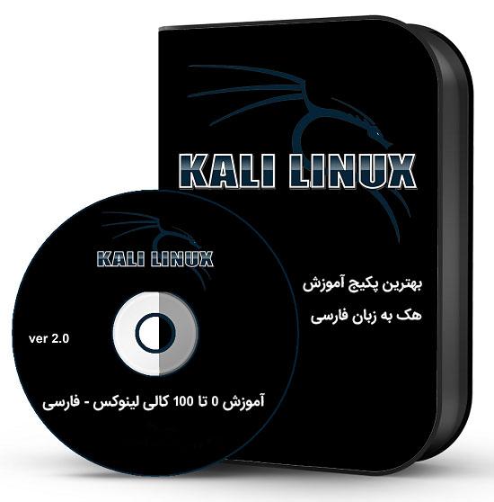 دانلود پکیج آموزش 0 تا 100 کالی لینوکس فارسی