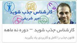 "<span itemprop=""name"">دانلود پکیج کارشناس جذب شوید امیر شریفی</span>"
