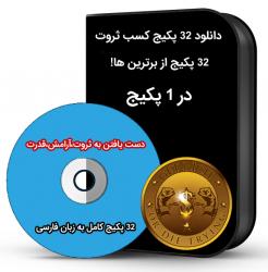 دانلود پکیج کسب ثروت و روش های پولدار شدن به زبان فارسی و صوتی