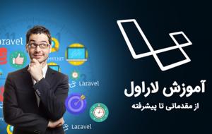 آموزش طراحی وب با لاراول، محبوب ترین فریمورک PHP