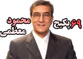 "<span itemprop=""name"">دانلود کلیه پکیج و دوره های آموزشی محمود معظمی (عقاب ها)</span>"