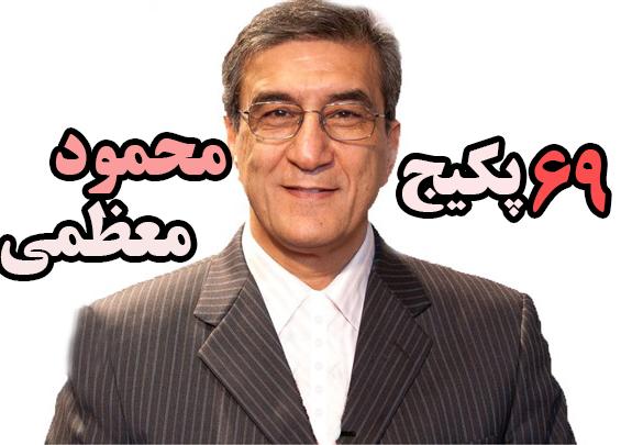 دانلود کلیه پکیج و دوره های آموزشی محمود معظمی (عقاب ها)