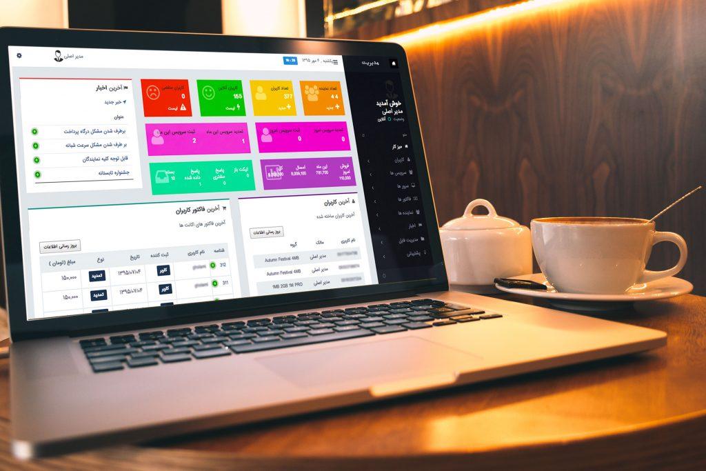 اکانتینگ فارسی IBS MNG - اینترنت - وایرلس - شارژ آنلاین