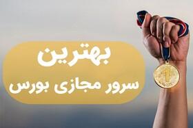 خرید سرور مجازی بورس ایران ارزان اما بهترین !