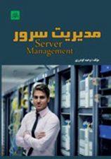 پکیج حرفه ای مدیریت سرور لینوکس – ویندوز – Cpanel – DirectAdmin