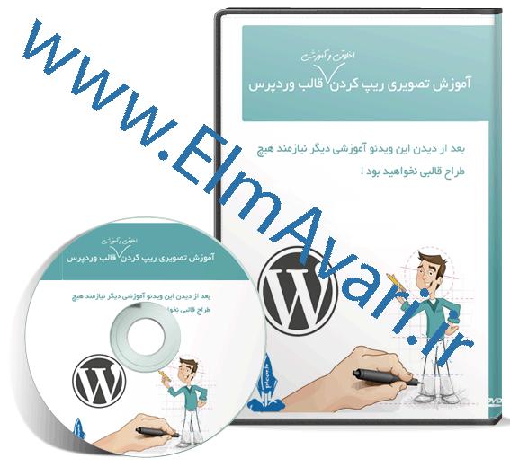 آموزش تبدیل قالب HTML و ریپ کردن قالب وردپرس - تضمینی
